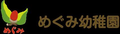 生きる力を育むめぐみ幼稚園  |愛知県岡崎市羽根町
